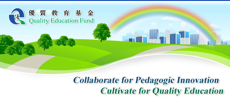 優質教育基金 | Quality Education Fund